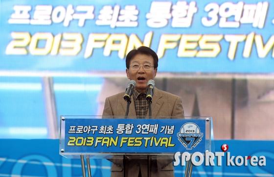 2013 우승기념 팬 ..