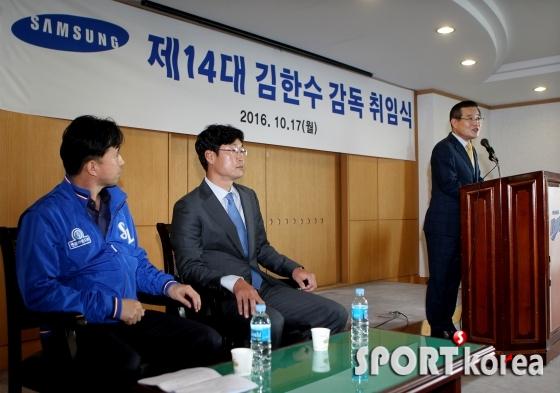 김한수 감독 취임식..