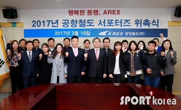 '제 4기 공항철도 서포터즈' 발대식 개최