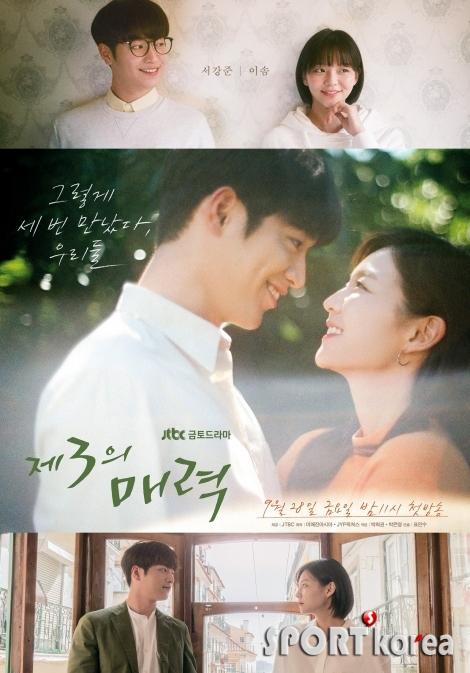 서강준-이솜 `연애의 사계절 포스터 공개`