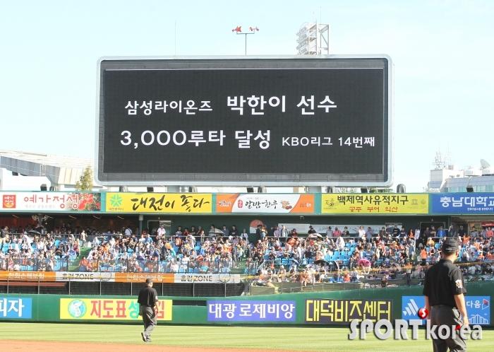 9월 25일 대전 한화..