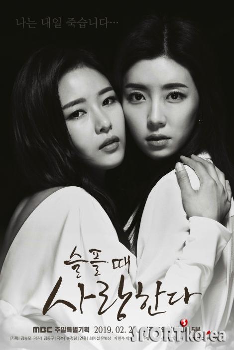 '슬플 때 사랑한다' 박하나-박한별, 두 얼굴의 주인공