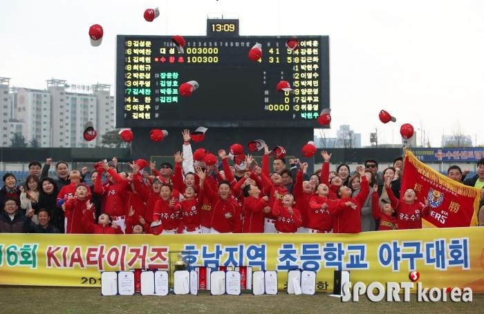 KIA타이거즈기 초등학교 야구대회, 광주 수창초 우승 세레머니
