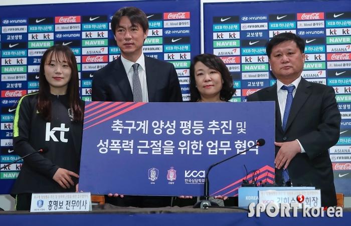 축구계 양성 평등 추진과 성폭력 근절을 위한 업무 협약식