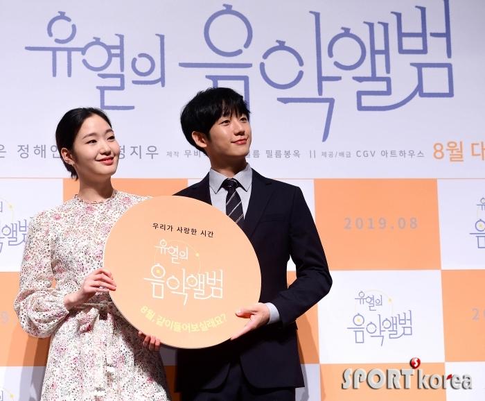 김고은-정해인 `유열의 음악앨범 기대해주세요!`