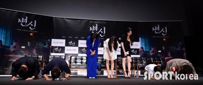 `변신`의 흥행을 기원하는 배우들의 큰절!