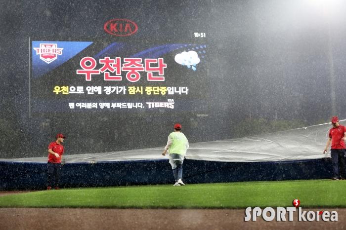 광주 KIA-롯데전, 우천 노게임