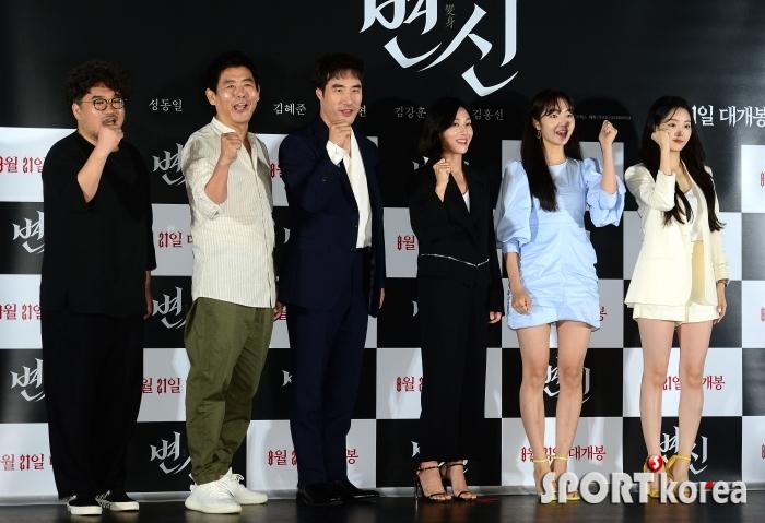 영화 `변신` 화이팅