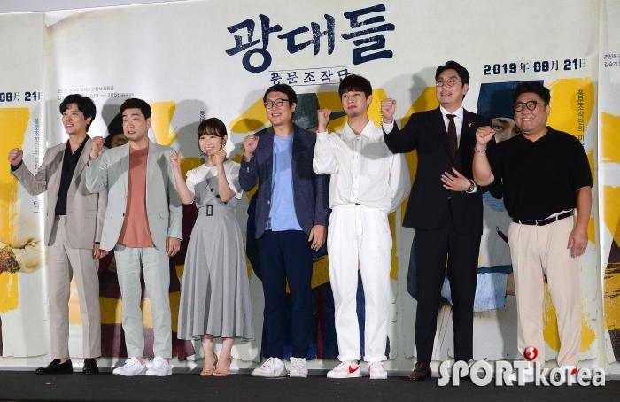 영화 `광대들: 풍문조작단` 화이팅
