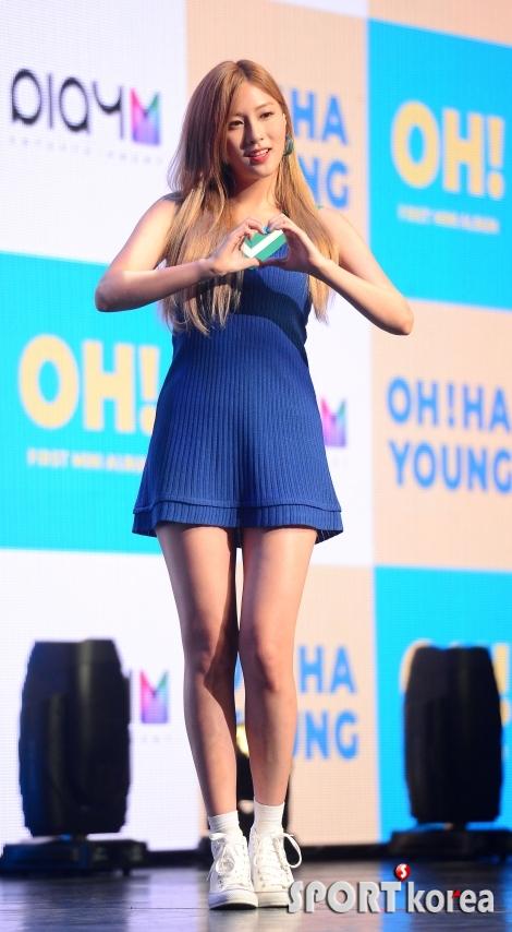 오하영 `설레임 하트