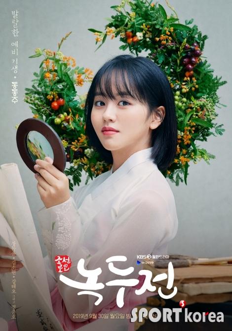 김소현, 꽃보다 화사한 과부촌 단발 요정