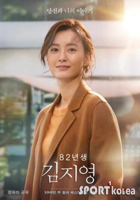 82년생 김지영, 메인 포스터 최초 공개
