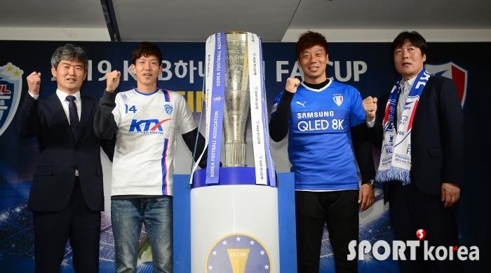대전코레일-수원삼성, FA컵 우승컵은 어느 팀에?