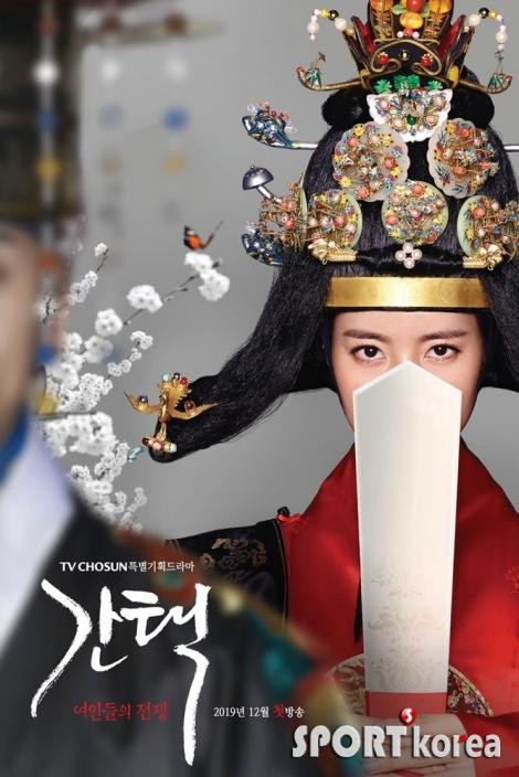 '간택-여인들의 전쟁' 진세연, 불을 머금은 여자