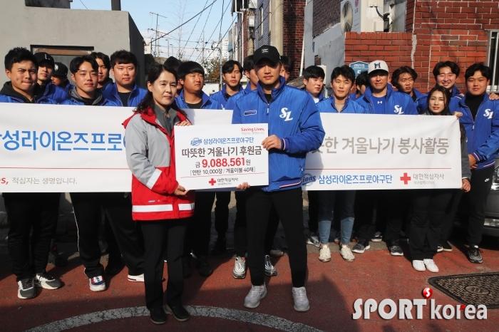 따뜻한 겨울나기를 염원하는 삼성 선수들의 기부금 행사