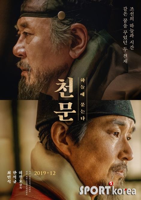 `천문` 최민식-한석규, 명품 열연 기대