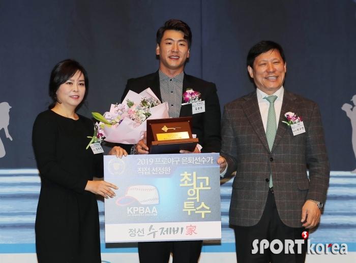 `은퇴선수의 날` 최고의 투수상 받는 김광현