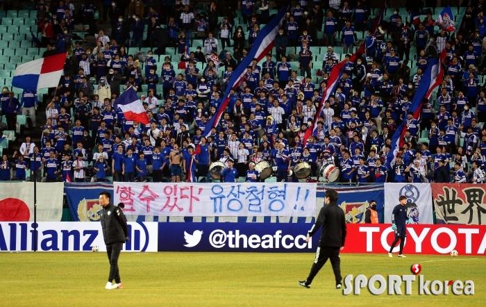 요코하마 응원단 `할수있다~ 유상철형!`
