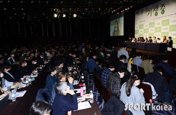 한국 돌아온 `기생충` 기자회견