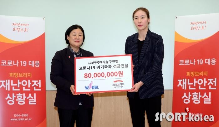 박혜진, WKBL 선수 대표로 나서 코로나19 성금 전달!