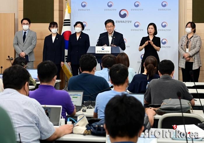 고 최숙현 인권침해 회의브리핑하는 박양우 장관