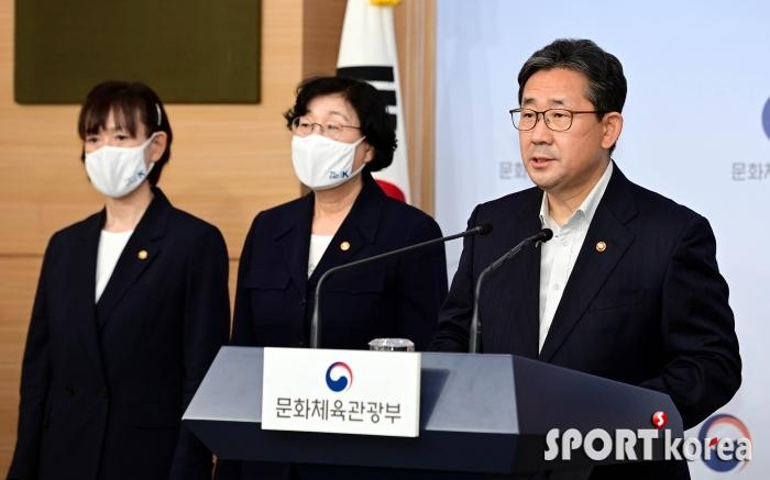 박양우 장관 `체육계 악폐습 근절-인권보호`