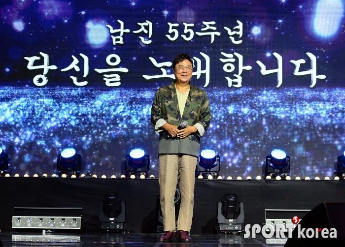 남진, 데뷔 55주년 감개무량합니다!