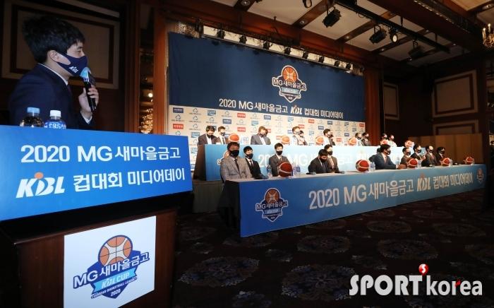 취소된 서머매치 대신할 `2020 MG 새마을금고 KBL 컵대회`