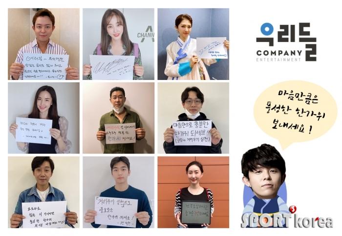 토니안-박은혜-공현주, `센스만점 한가위 인사`