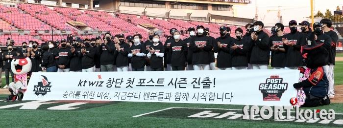 KT, 창단 첫 포스트 시즌 진출