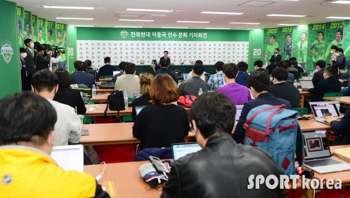 한국 축구의 레전드 `이동국 선수 은퇴 기자회견`