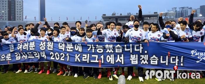 수원 FC `K리그1 승격!`