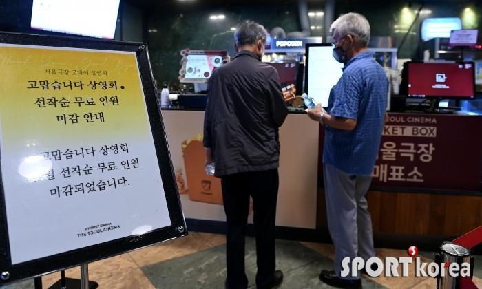 굿바이 서울극장 `고맙습니다 상영회`